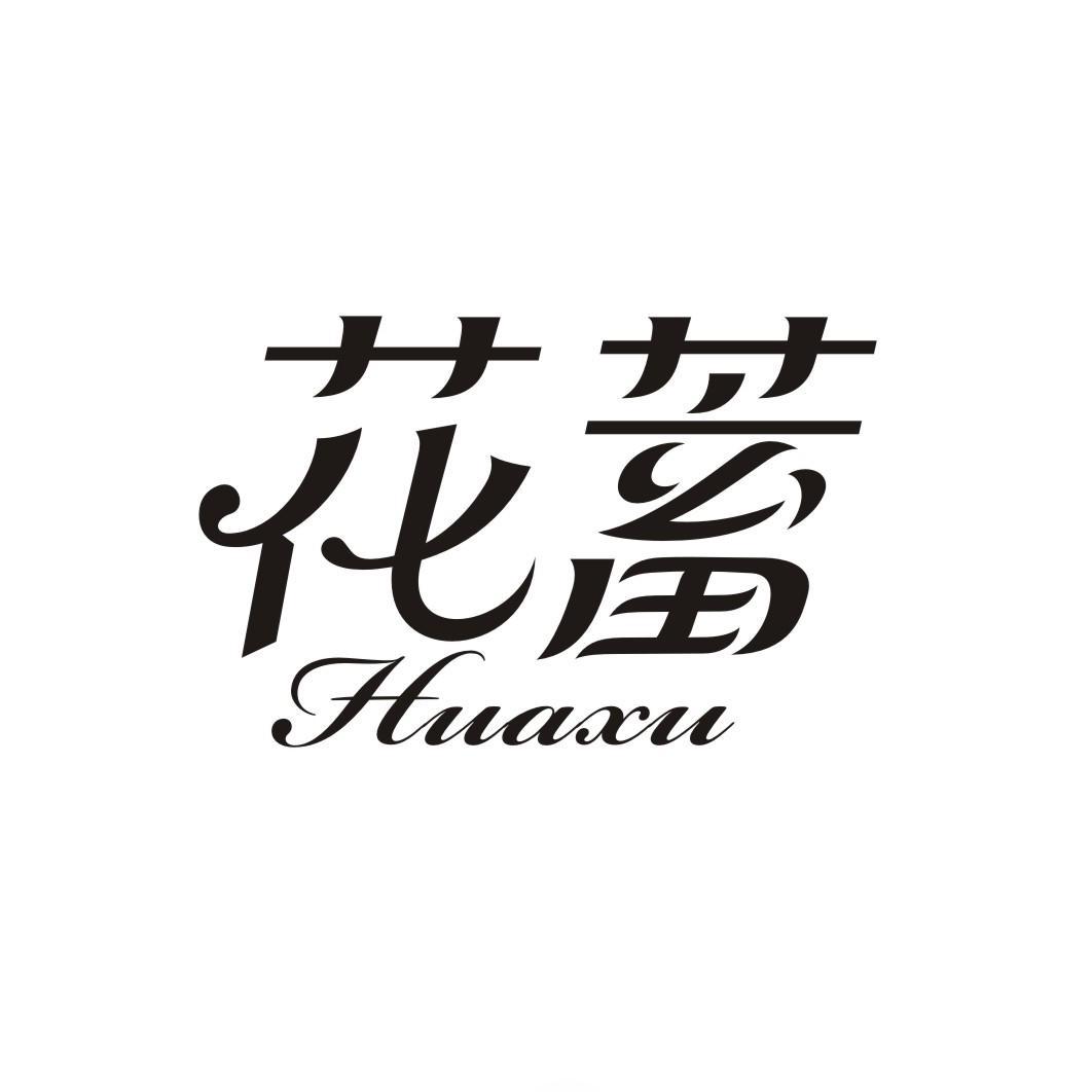 花蓄HUAXU