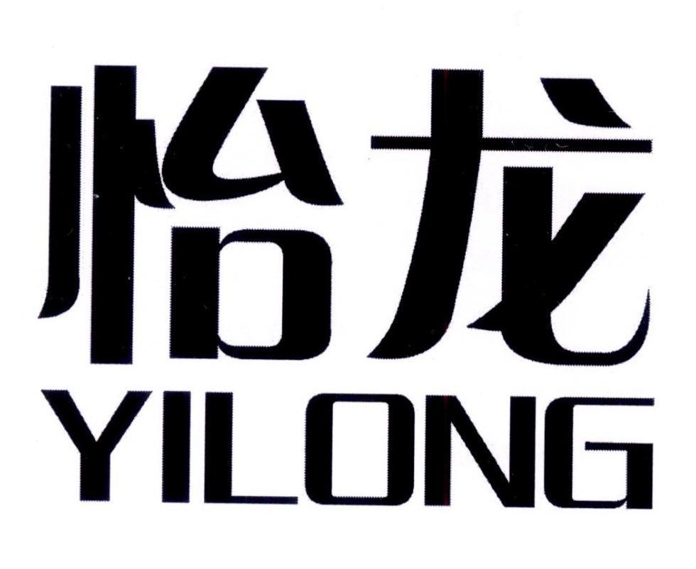 怡龙YILONG
