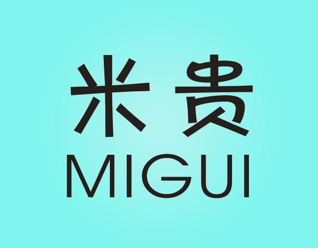 米贵MIGUI