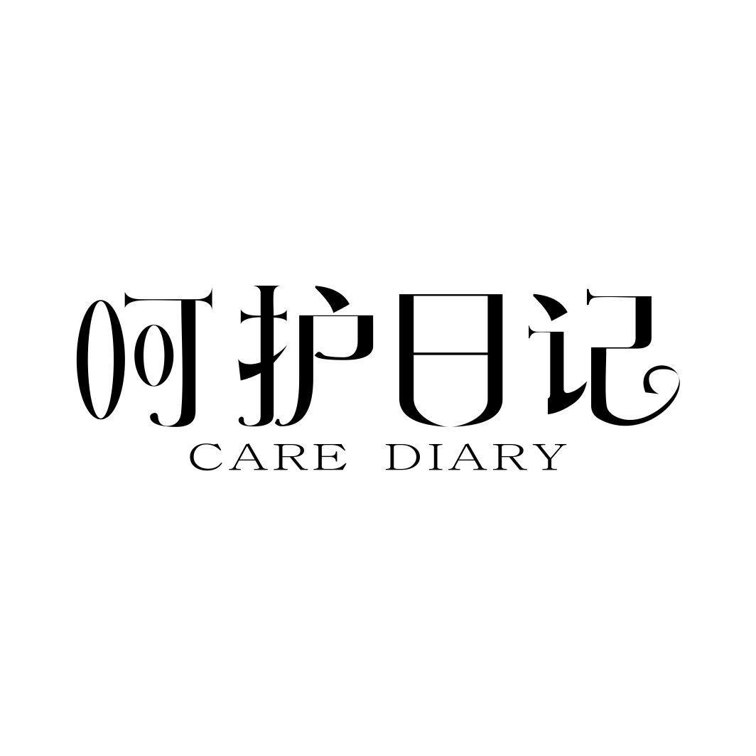 呵护日记CARE DIARY