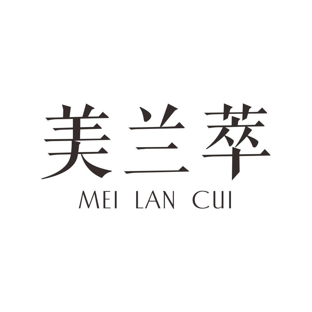 美兰萃+MEILANCUI
