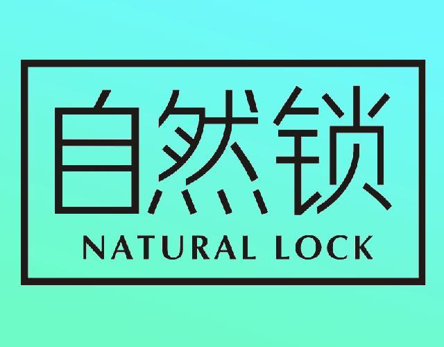 自然锁NATURALLOCK