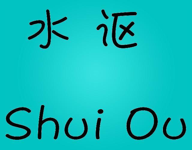 水讴SHUIOU