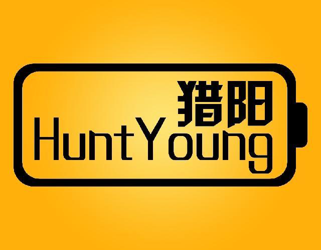 猎阳 HUNT YOUNG