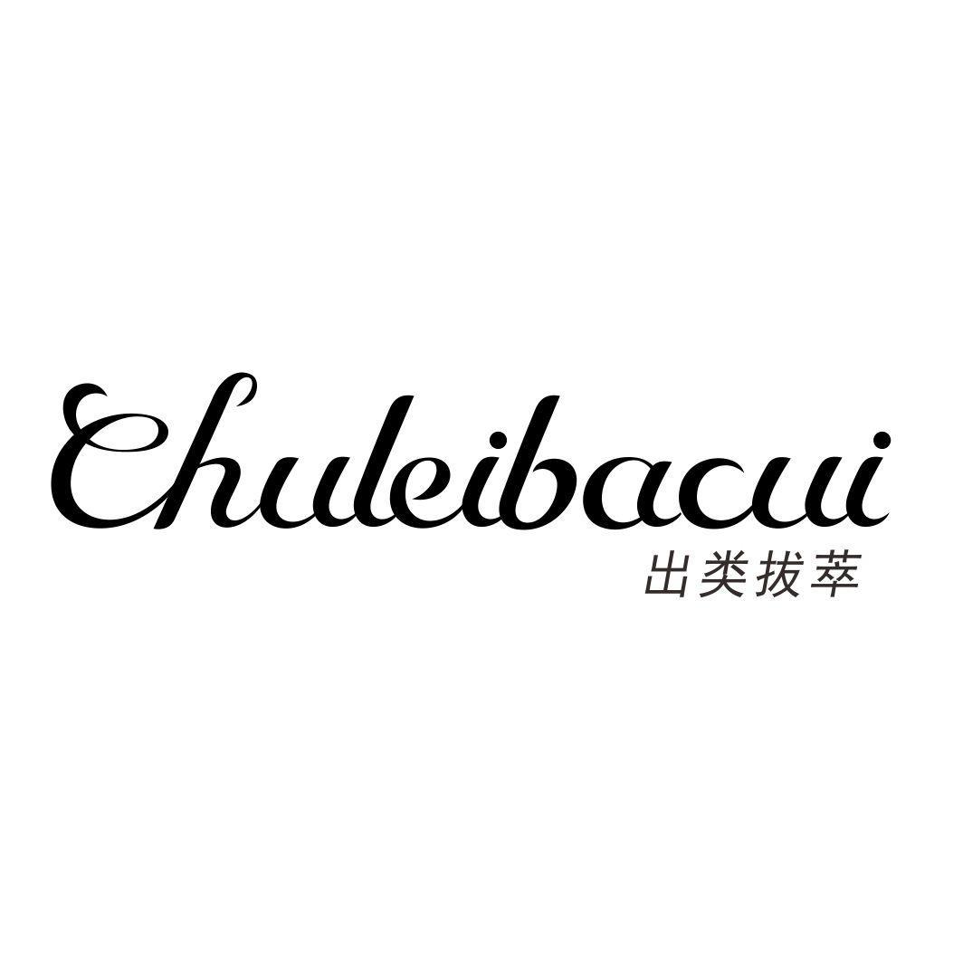 出类拔萃CHULEIBACUI
