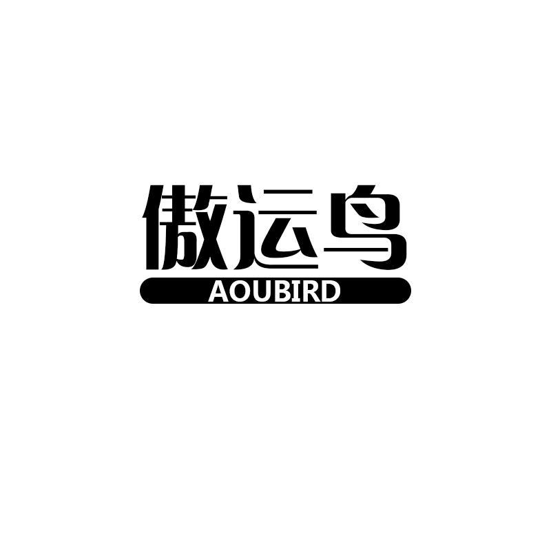 傲运鸟 AOUBIRD
