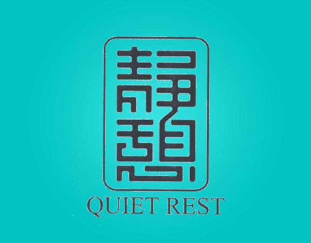 静憩QUIETREST