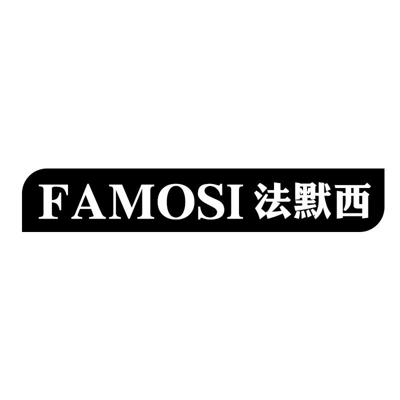 法默西 FAMOSI