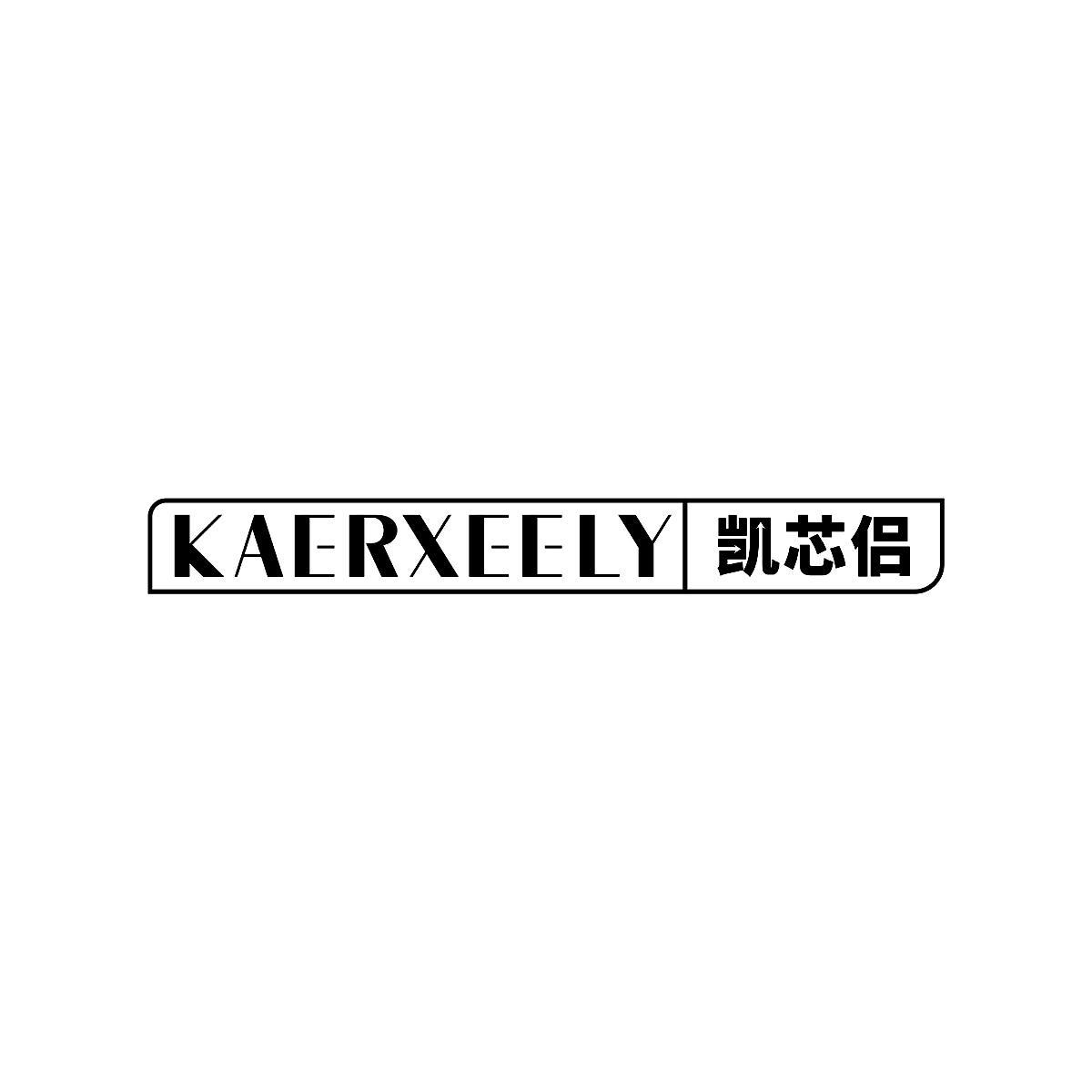 凯芯侣KAERXEELY
