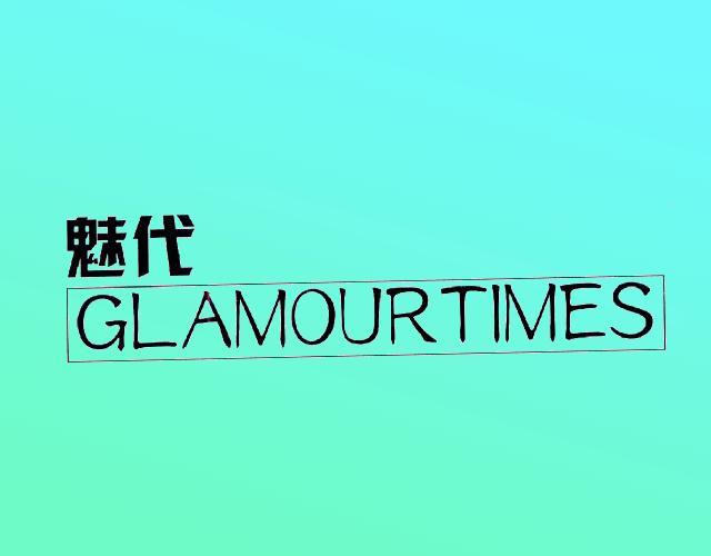魅代 GLAMOURTIMES