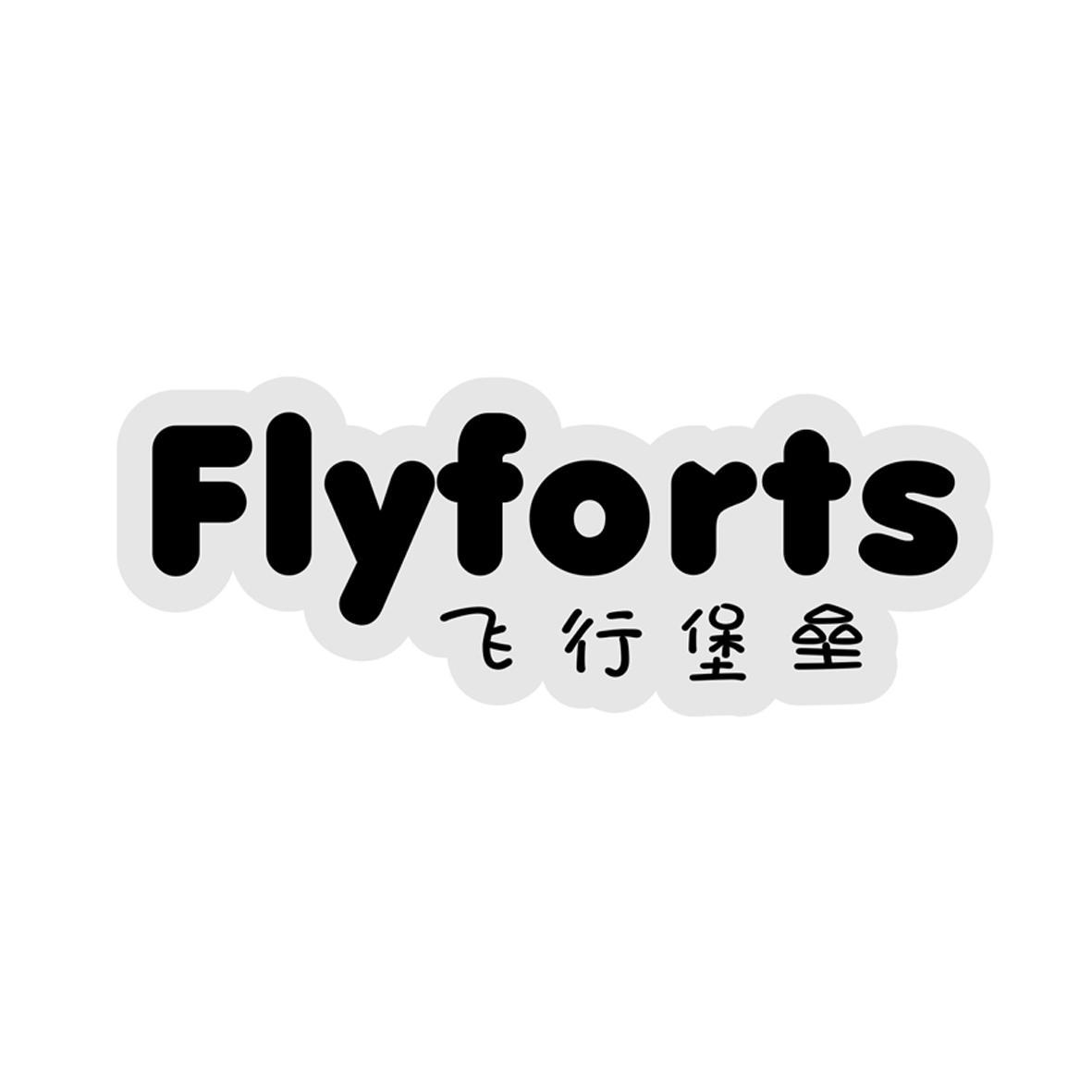飞行堡垒FLYFORTS