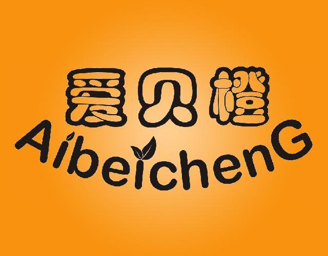 爱贝橙AIBEICHENG