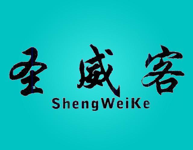 圣威客SHENGWEIKE