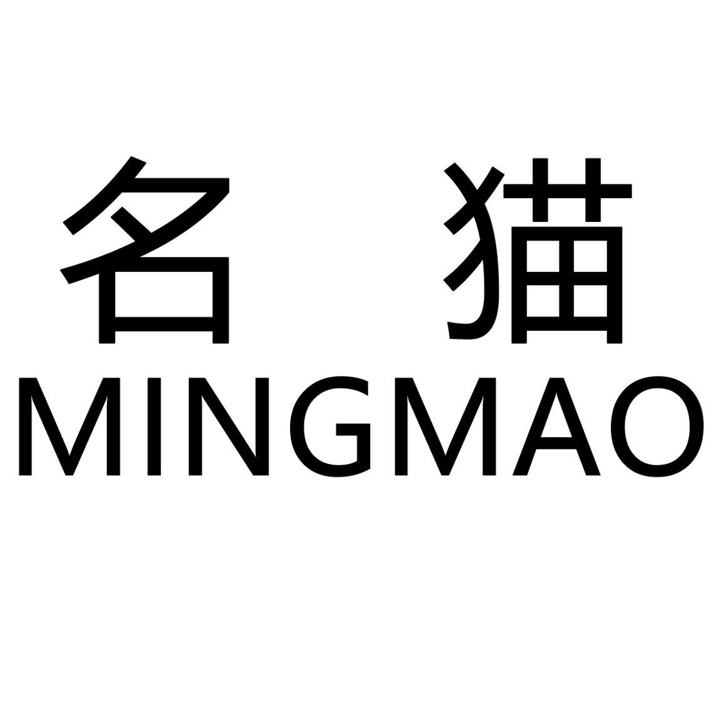 名猫MINGMAO