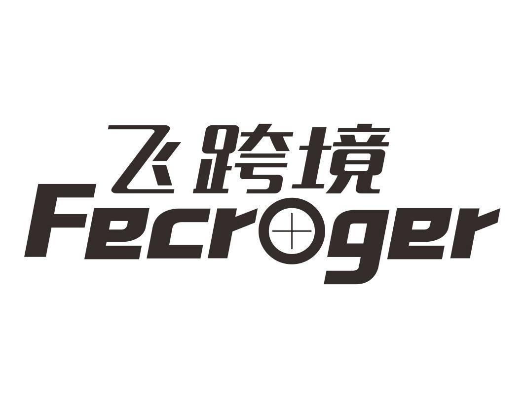 飞跨境Fecroger