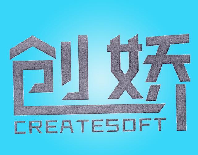 创娇 CREATESOFT