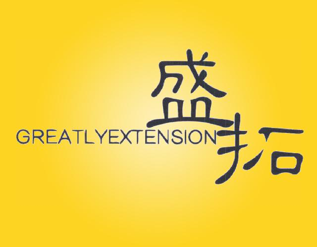 盛拓 GREATLYEXTENSION