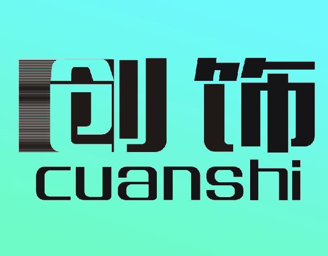 创饰CUANSHI