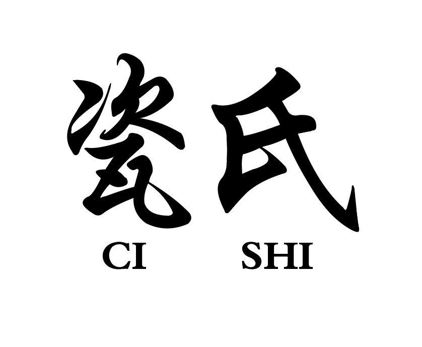瓷氏CISHI