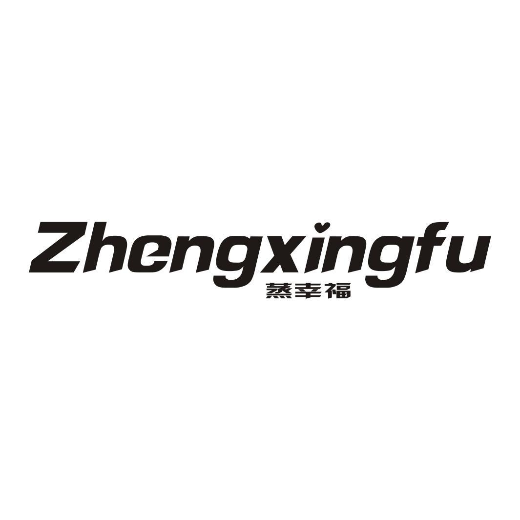 蒸幸福ZHENGXINGFU