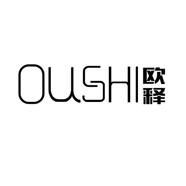 欧释OUSHI