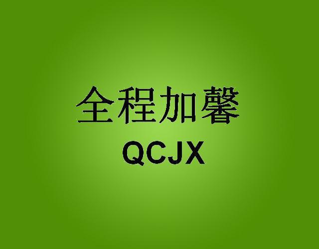 全程加馨 QCJX