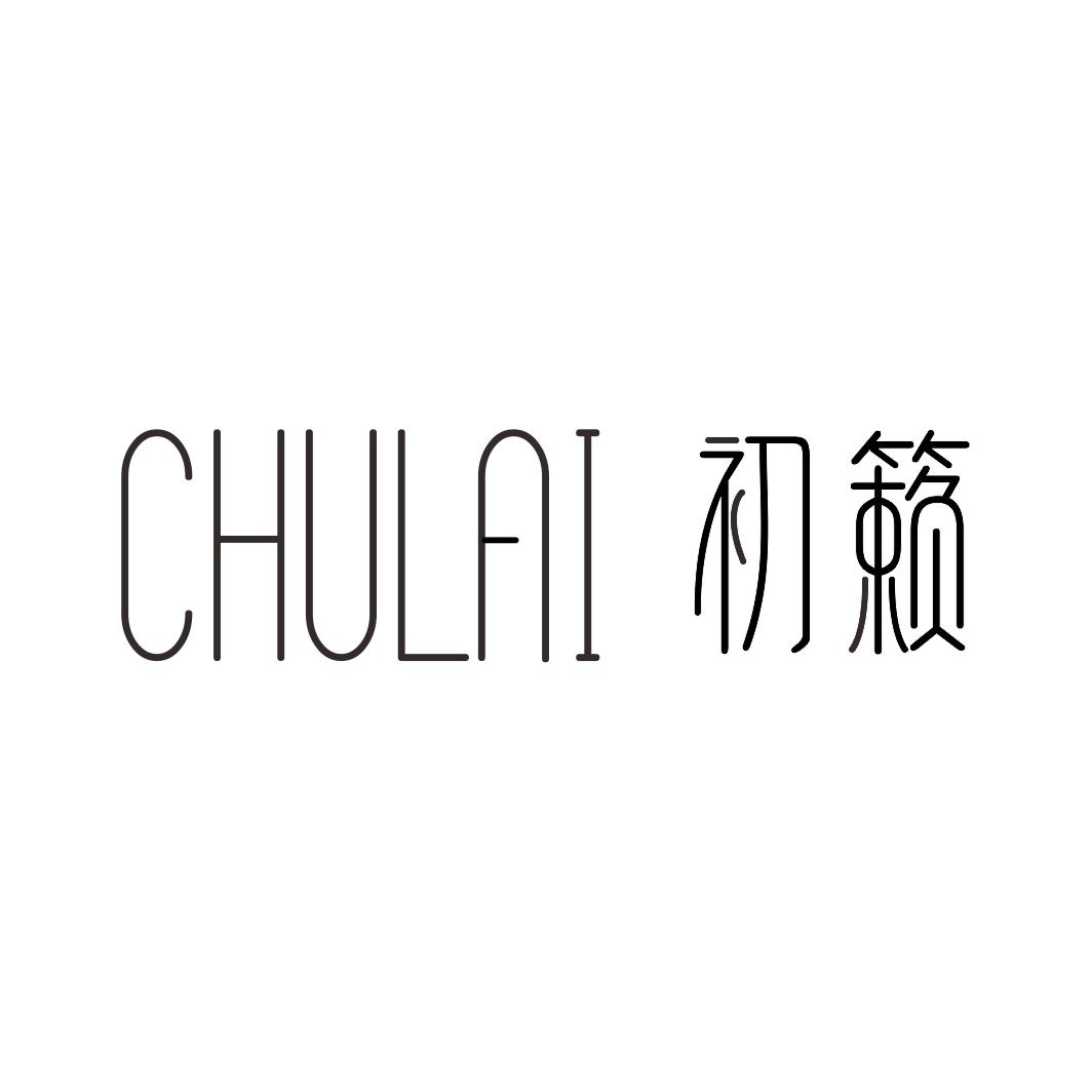 初籁CHULAI