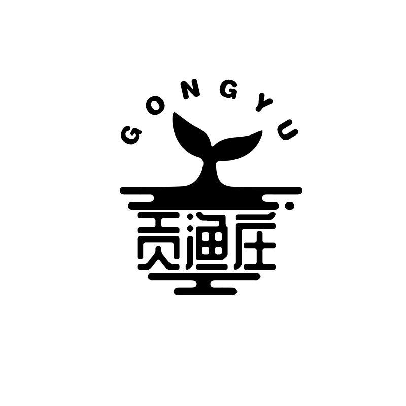 贡渔庄 GONGYU
