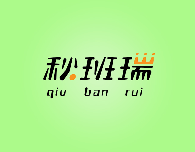 秋班瑞QIUBANRUI