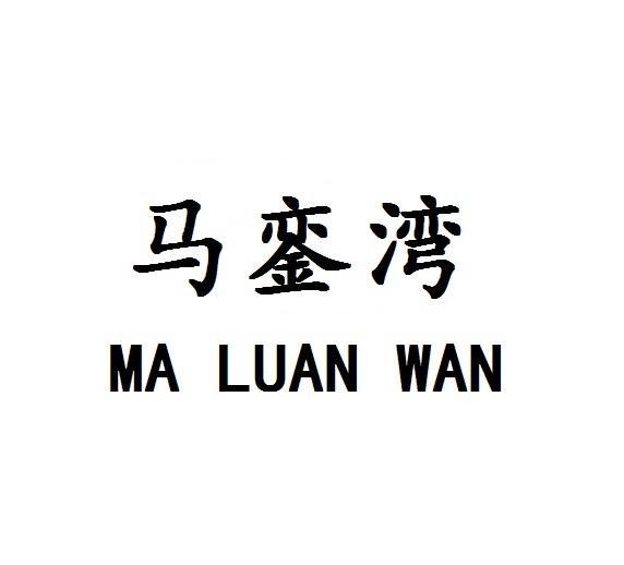 马銮湾MA LUAN WAN