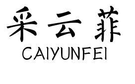 采云菲+CAIYUNFEI