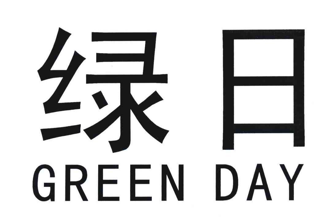 绿日GREENDAY商标转让