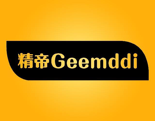 精帝GEEMDDI