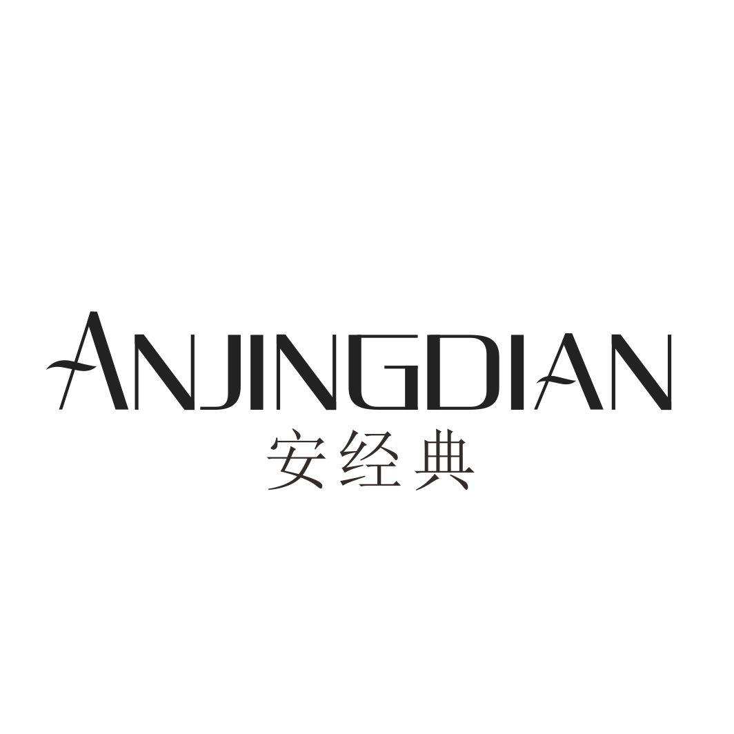 安经典ANJINGDIAN