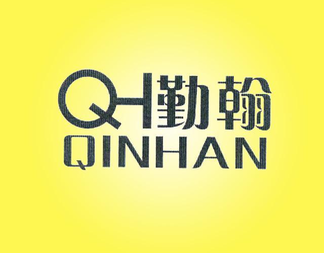 勤翰 QH