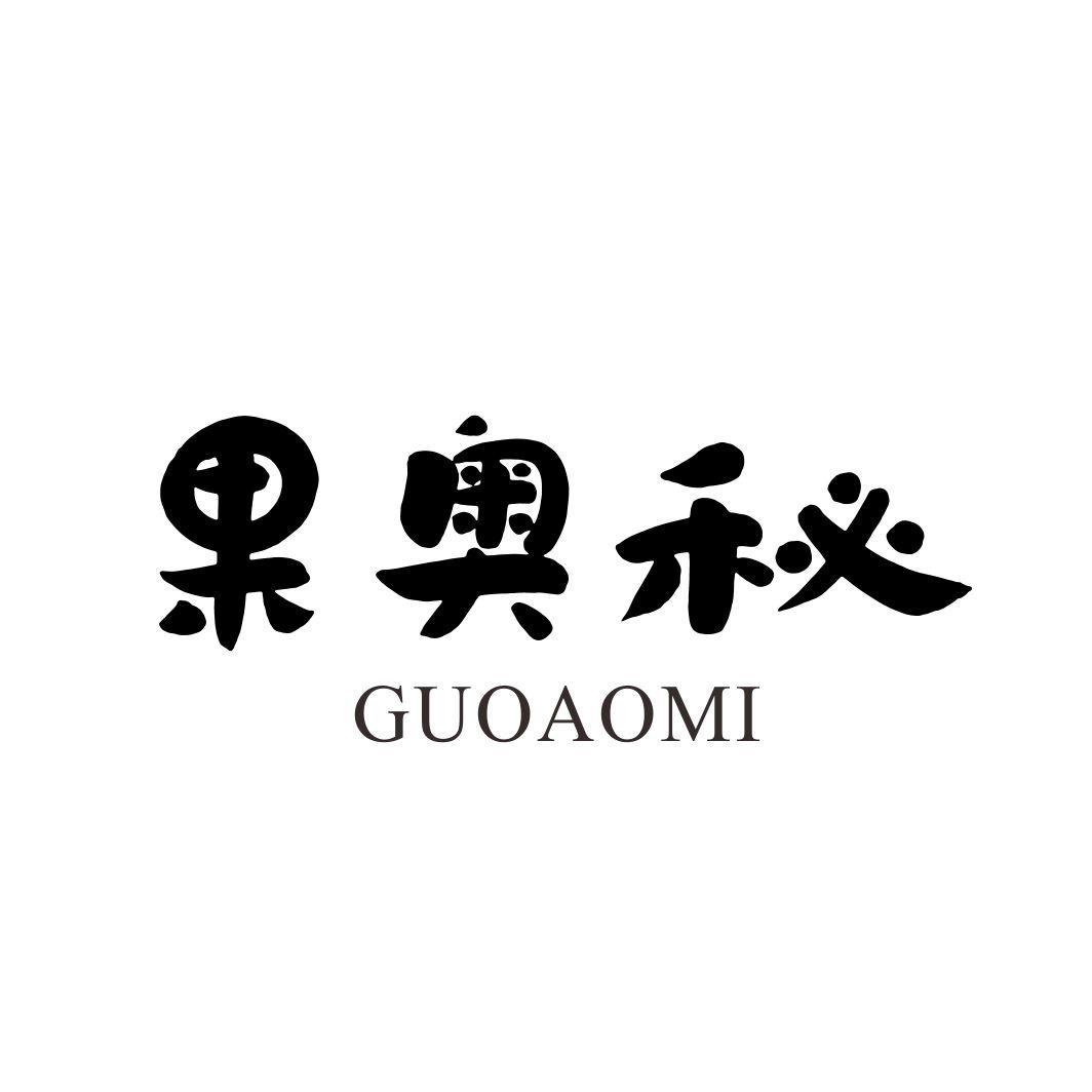 果奥秘GUOAOMI