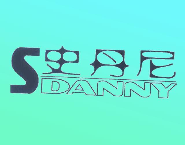 史丹尼 SDANNY