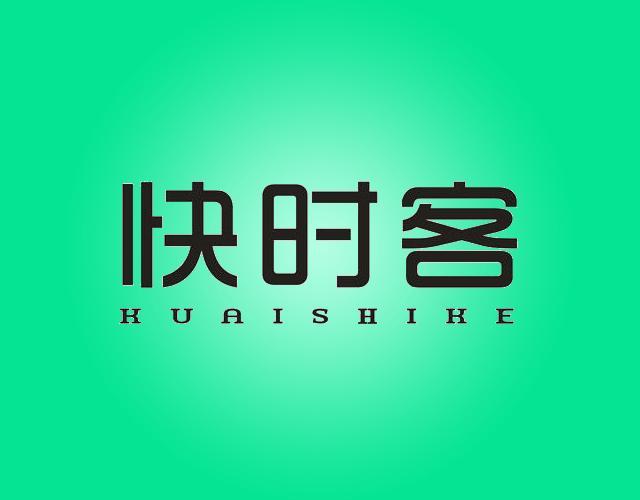 快时客+KUAISHIKE
