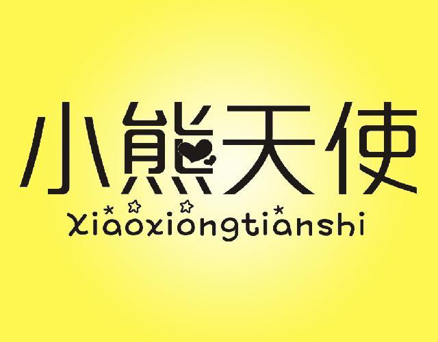 小熊天使XIAOXIONGTIANSHI