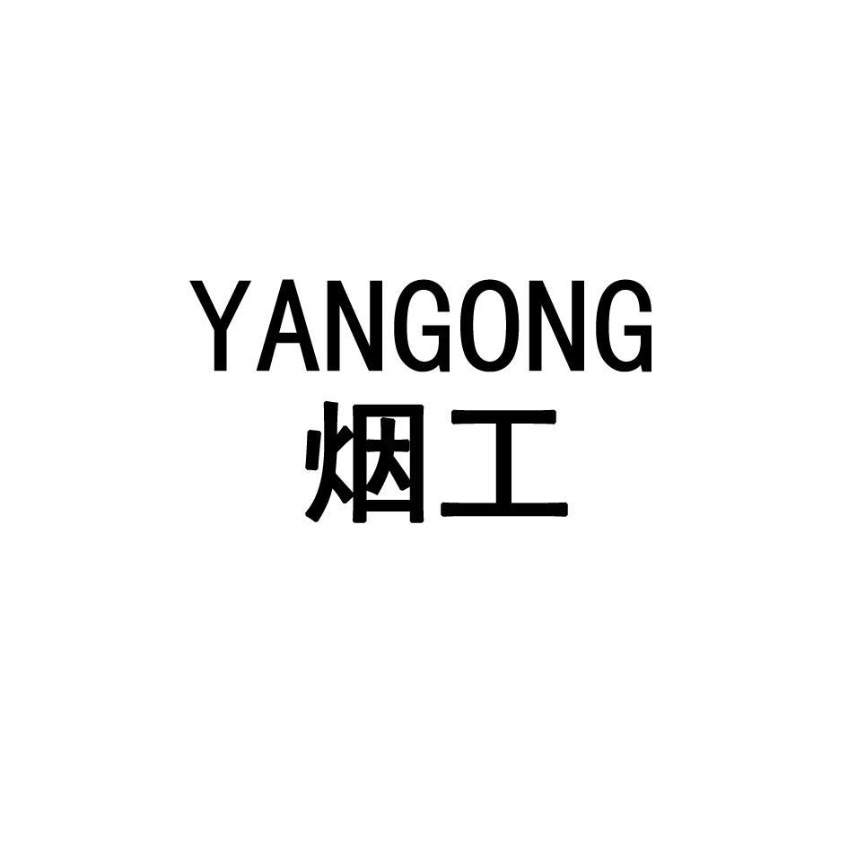 烟工YANGONG