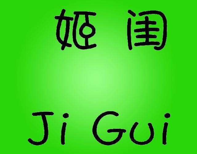 姬闺JIGUI