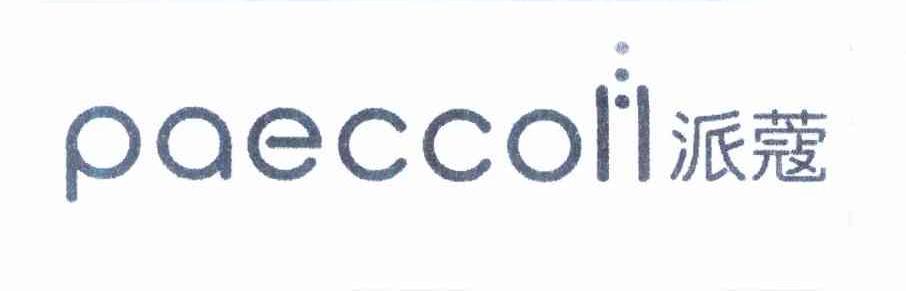 派蔻 PAECCOLL
