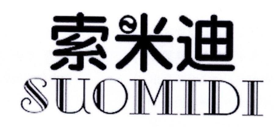 索米迪SUOMIDI