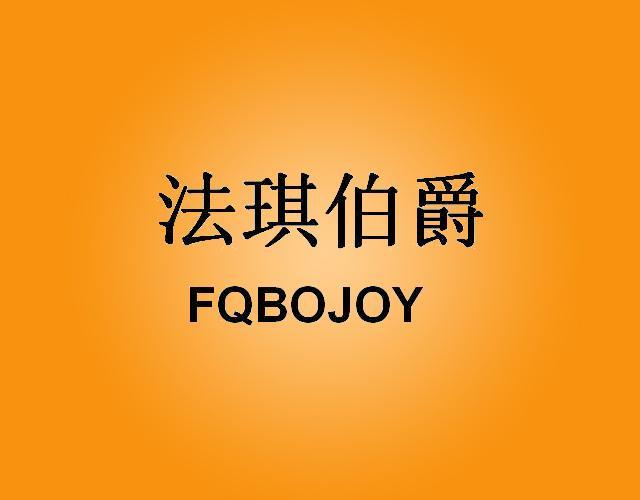 法琪伯爵 FQBOJOY