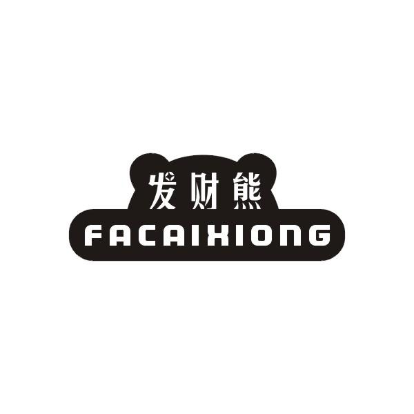 发财熊FACAIXIONG