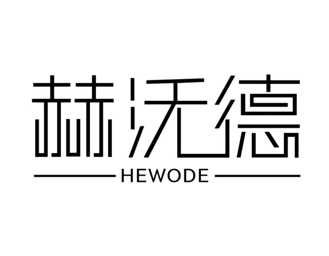 赫沃德HEWODE
