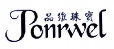 品维珠宝-PONRWEL