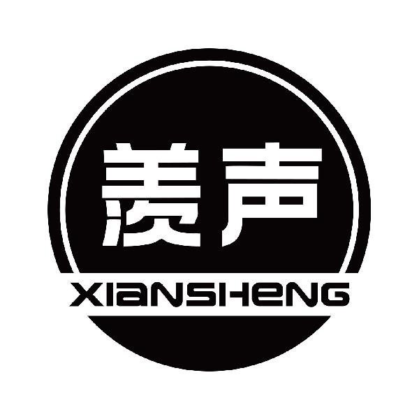 羡声 xiansheng