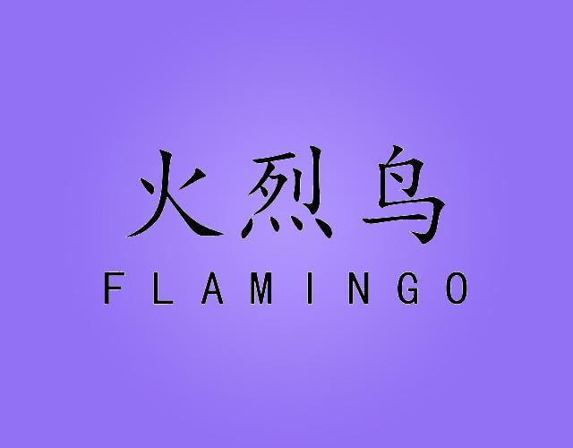 火烈鸟FLAMINGO
