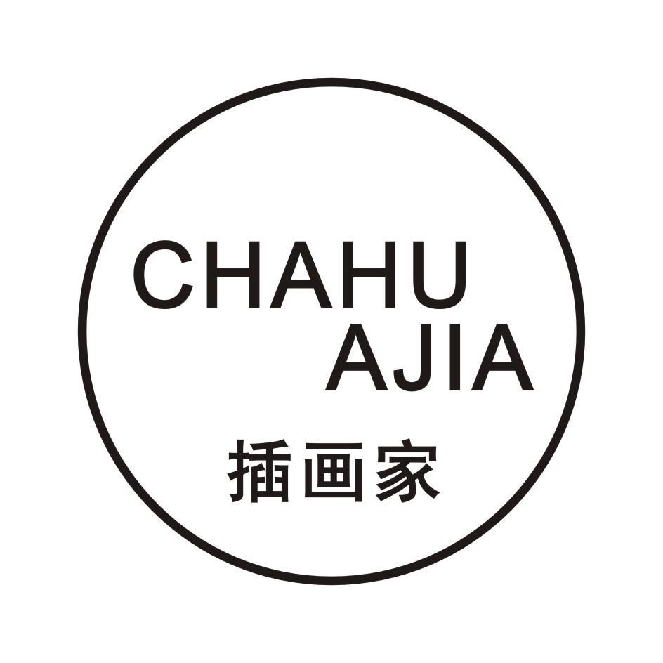 插画家CHAHUAJIA